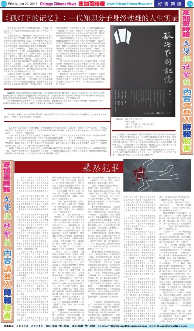 0602_F18-BW_Print