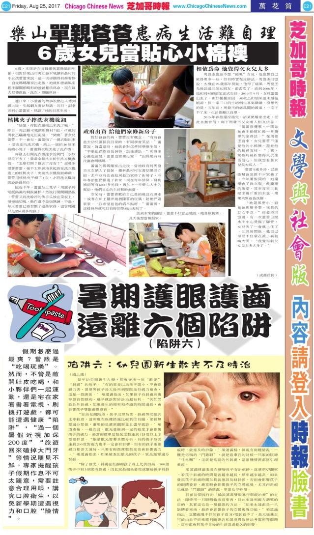 0825_E21-BW_Print