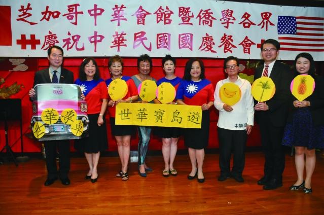 參加國慶餐會的世界華人婦女工商企管協會表演精彩的歌舞「美麗的寶島」