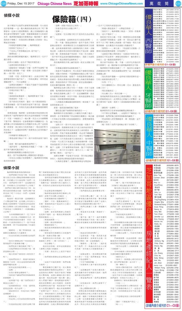 1215_E20-BW_Print