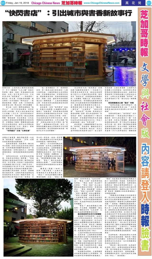 0119_E21-BW_Print