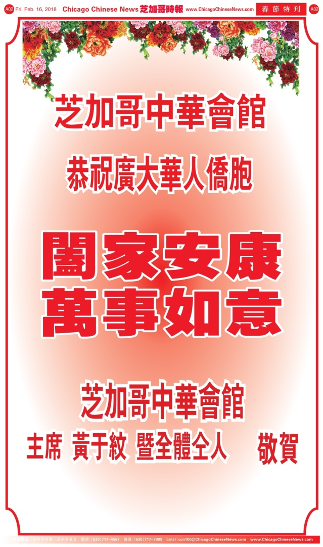 0216_A02-中華會館-COLOR_Print