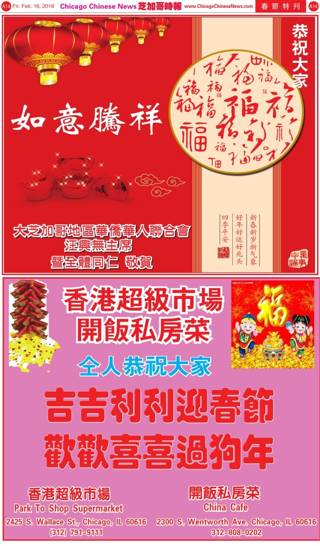 0216_A14-華聯會+香港市場-COLOR_Print