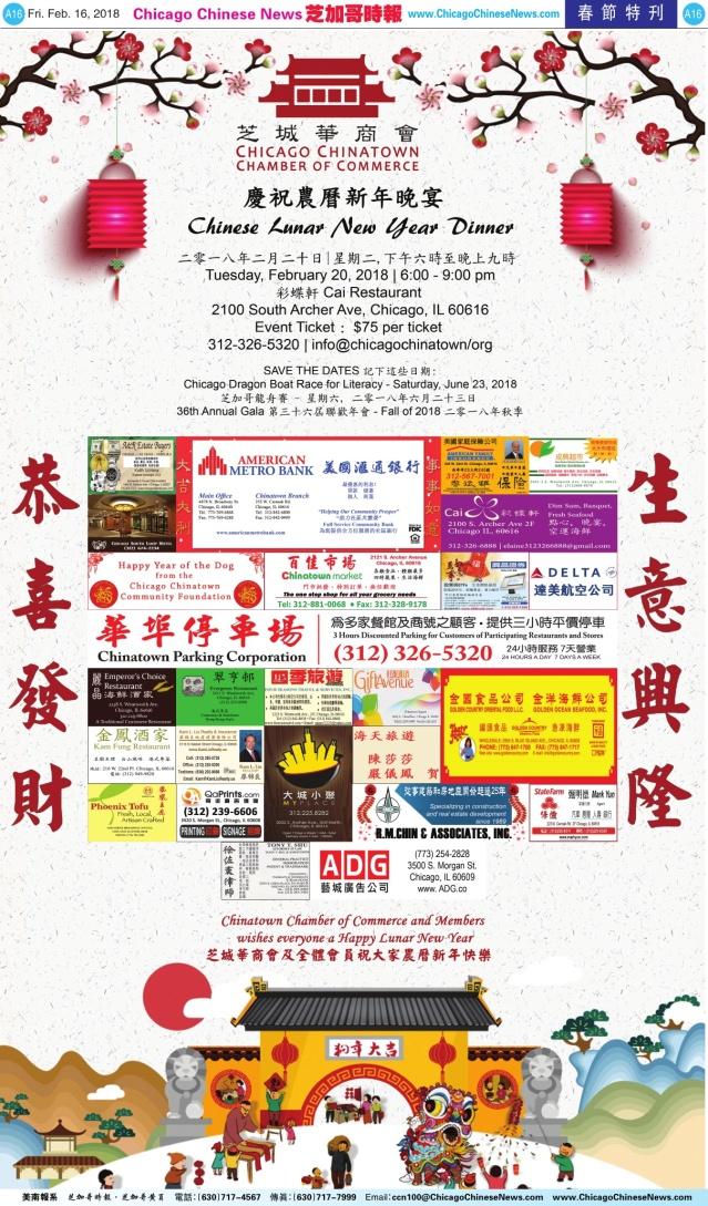 0216_A16華商會-COLOR_Print