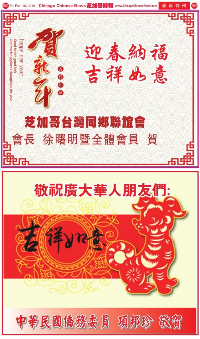0216_B02_台联会+項邦珍-Color_Print