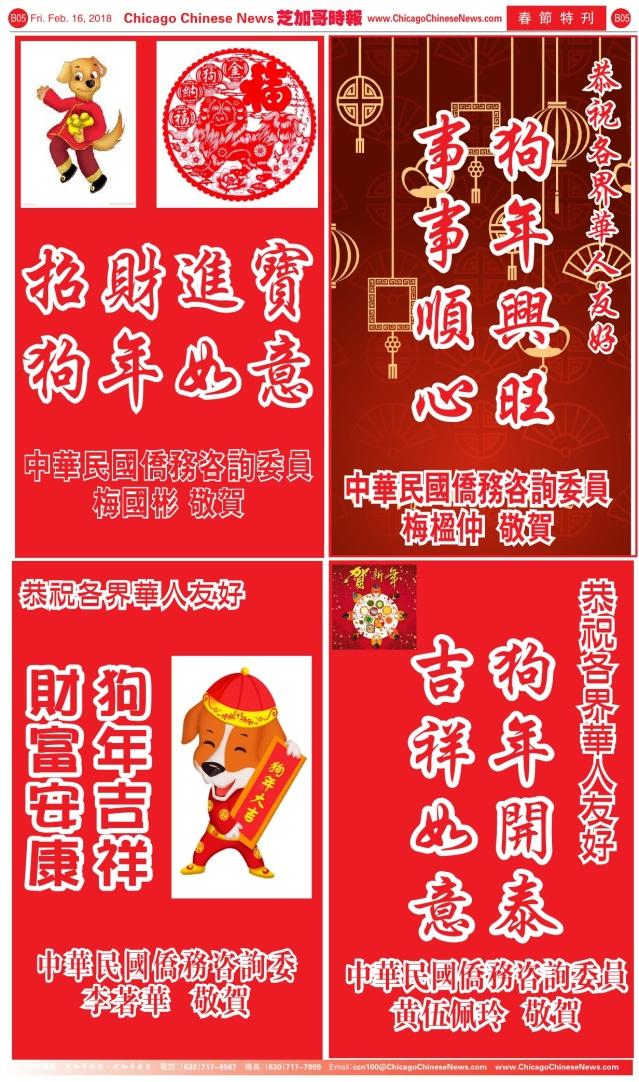 0216_B05 梅國彬+李著華++梅楹仲+黃伍佩領-color_Print