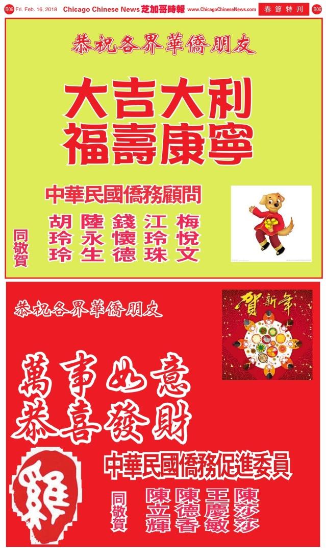 0216_B06-僑務顧問+促進委員-color_Print