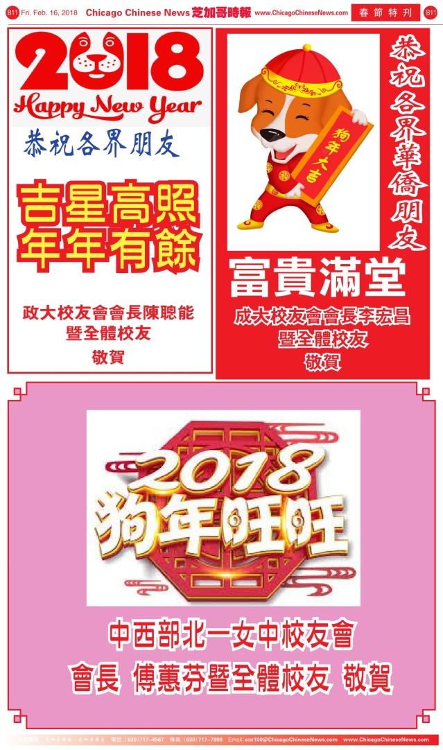 0216_B11北一女+政大+成大-color_Print