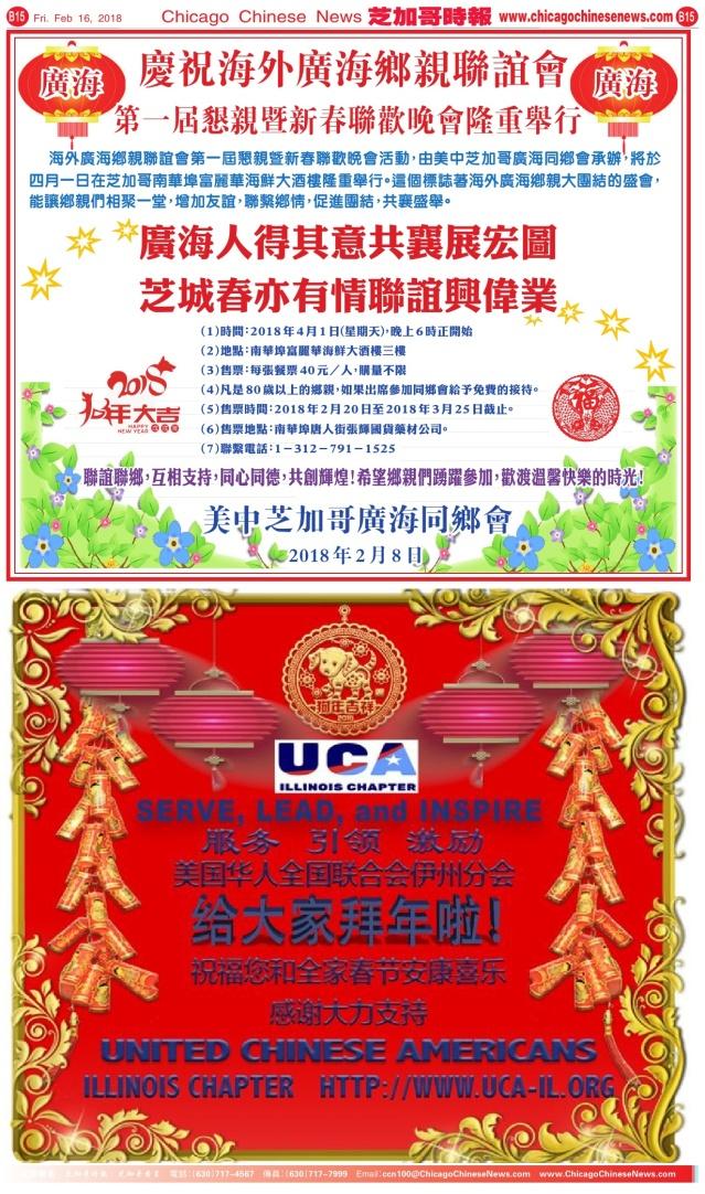 0216_B15-廣海同鄉+中餐協會-color_Print