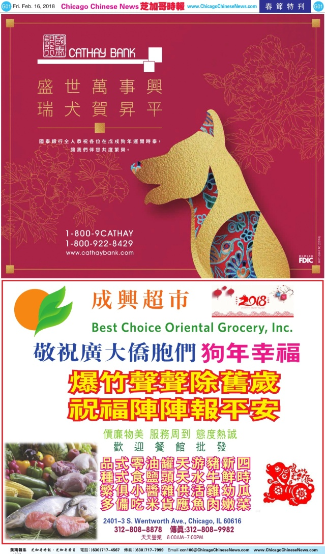 0216_C01-國泰銀行+成興超市COLOR_Print