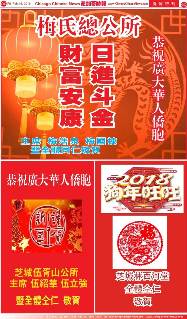0216_C02-梅氏公所+伍胥山+林氏 COLOR_Print