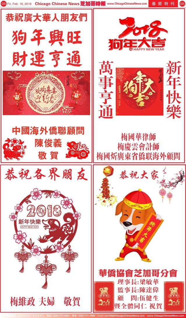 0216_C05-陳俊義+梅國忻+梅維政+華僑協會-COLOR_Print
