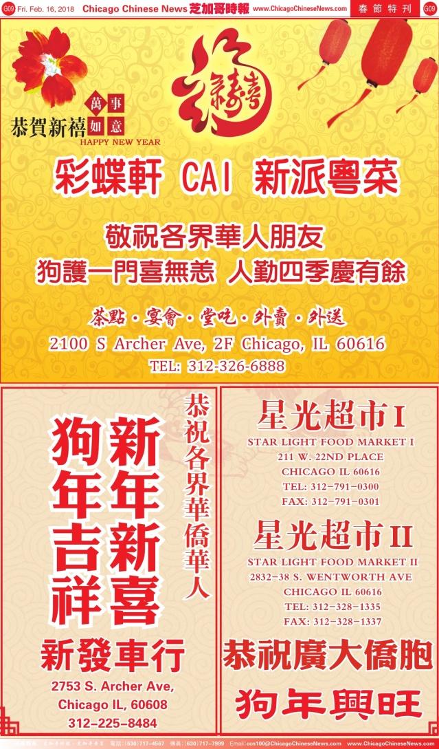 0216_C09-彩蝶軒+星光+新發-COLOR_Print