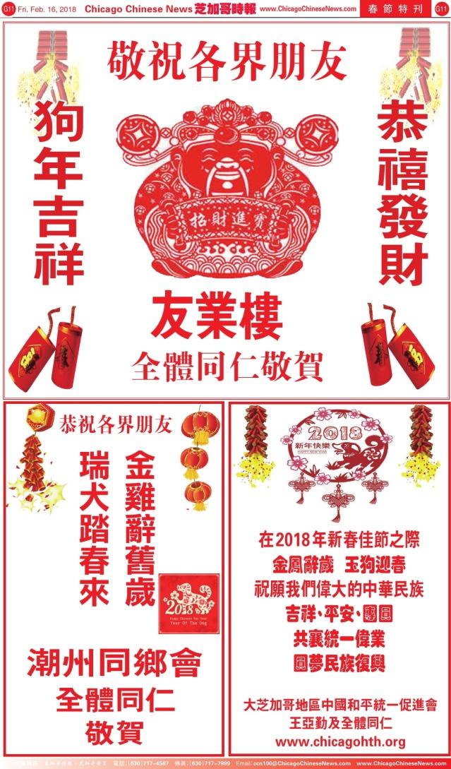 0216_C11-友業樓+潮州+和統會-COLOR_Print