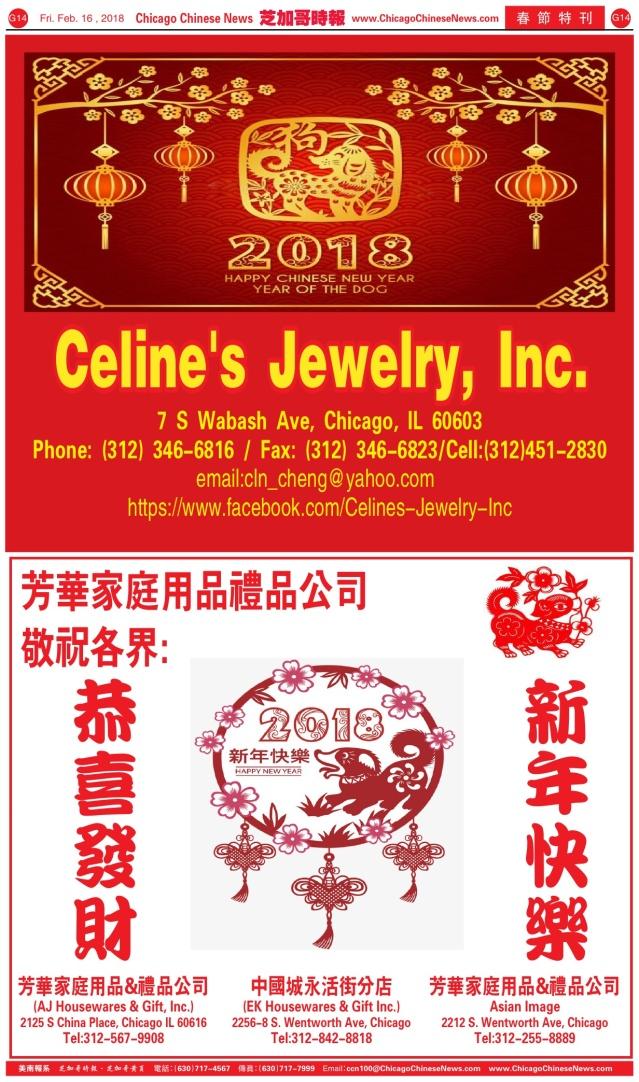 0216_C14-CELIN+芳華-COLOR_Print