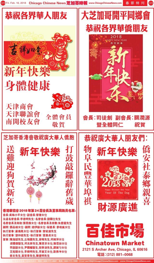 0216_C15-天津商會+開平同鄉會+香港會+百佳市場-COLOR_Print