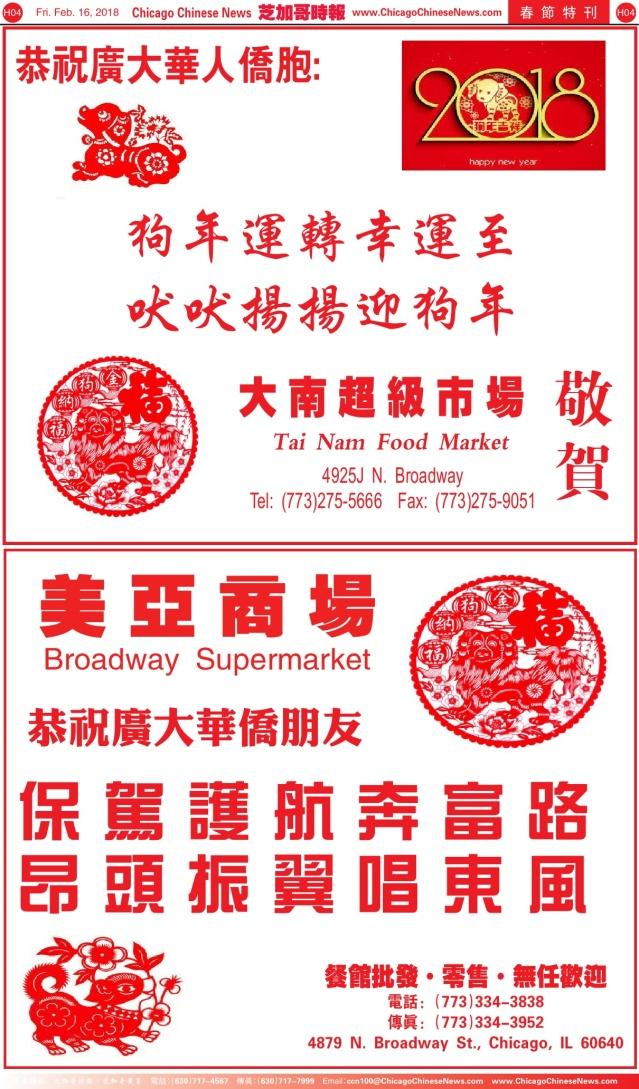 0216_D04-大南超市+美亞超市-COLOR_Print