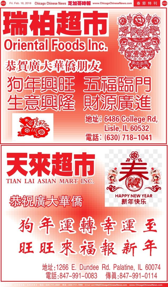 0216_D05-瑞柏超市+天來超市-COLOR_Print