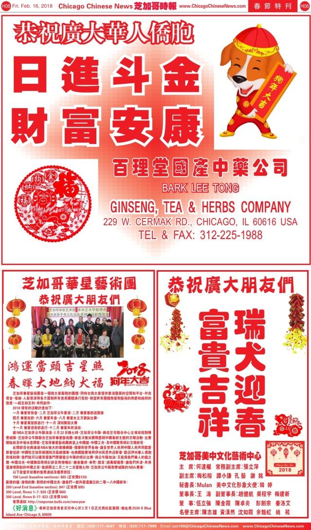 0216_D06-百理堂+希林+美中文化藝術-COLOR_Print