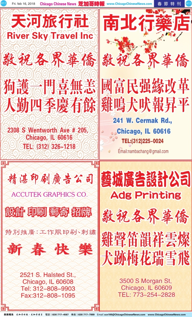 0216_D11_天河+南北行+精湛印刷+藝城-COLOR_Print