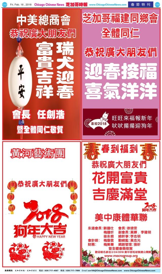 0216_E02-中美商會+福建同鄉會+美中康體+黃河-EOLOR_Print