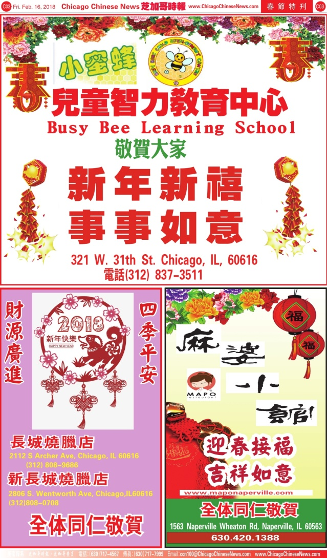 0216_E03 小蜜蜂+長城+麻婆小館EOLOR_newwPrint