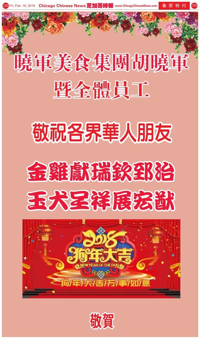 0216_E05-曉軍美食集團-BW_Print
