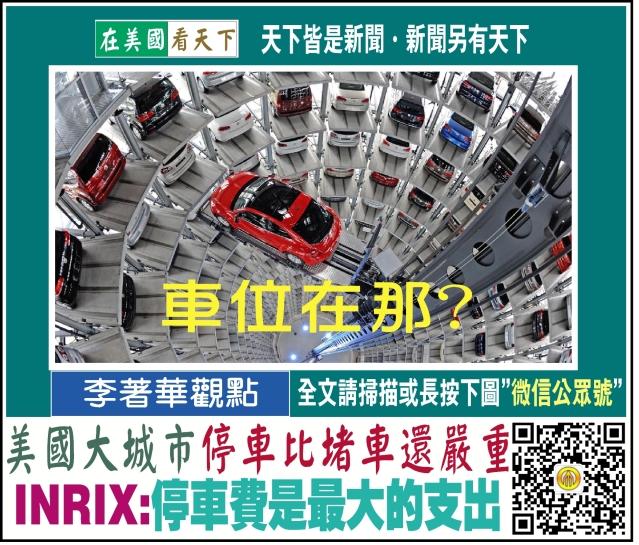 【李著華觀點】美國大城市停車比堵車還嚴重!new-1