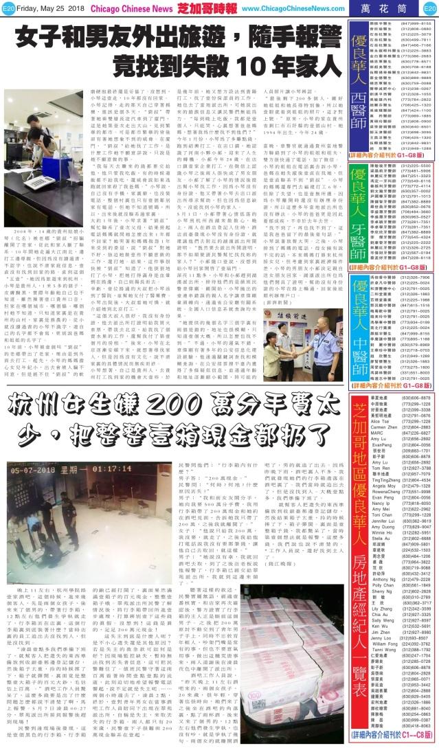 0525_E20-BW_Print