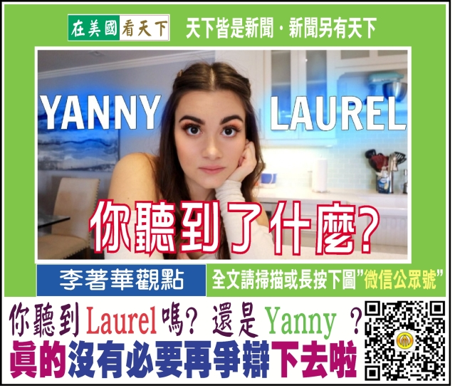 【李著華觀點】≈ 你聽到Laurel嗎?還是Yanny?-1
