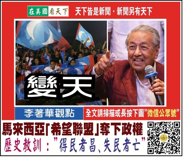 【李著華觀點】≈ 變天之後,馬來西亞會有新的曙光嗎?≈-1