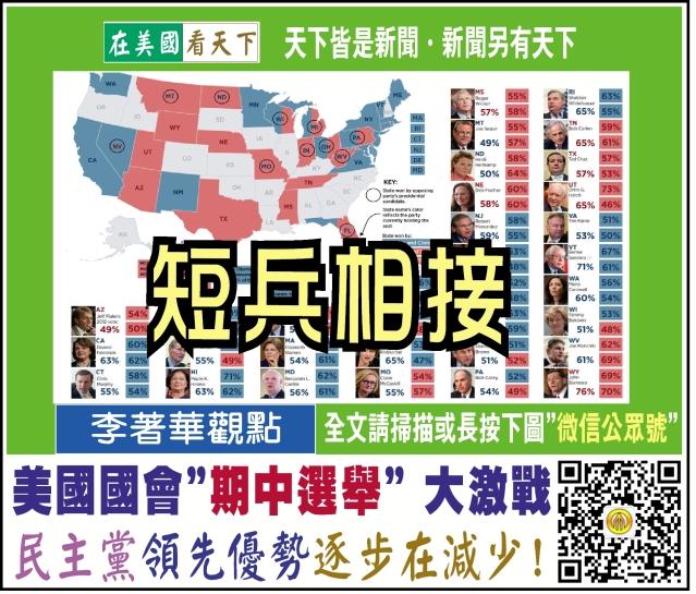"""【李著華觀點】≈美國國會""""期中選舉"""" 激戰,民主黨領先優勢在減少!≈-1"""