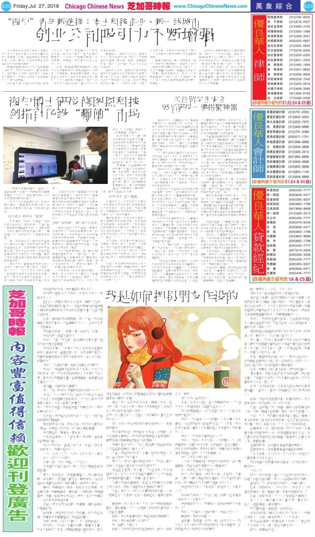 0727_E23-BW_Print