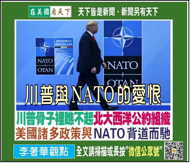 【李著華觀點 川普與NATO的愛恨!】≈川普骨子裡瞧不起北大西洋公約組織,美國諸多政策似乎與NATO背道而馳≈