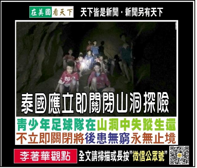 【李著華觀點 泰國應立即關閉山洞探險!】≈青少年足球隊在山洞隧道中離奇失蹤生還,如不立即關閉泰國將後患無窮永無止境≈new-1
