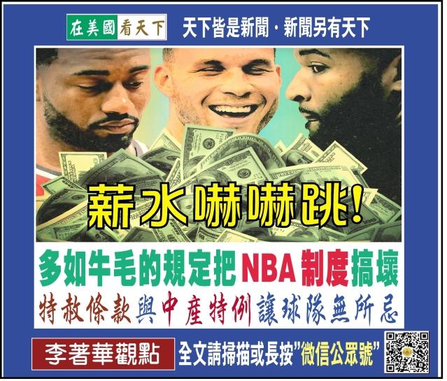 【李著華觀點 薪水嚇嚇跳!】≈多如牛毛的規定把NBA制度搞壞,特赦條款與中產特例讓球隊無所忌!≈-1
