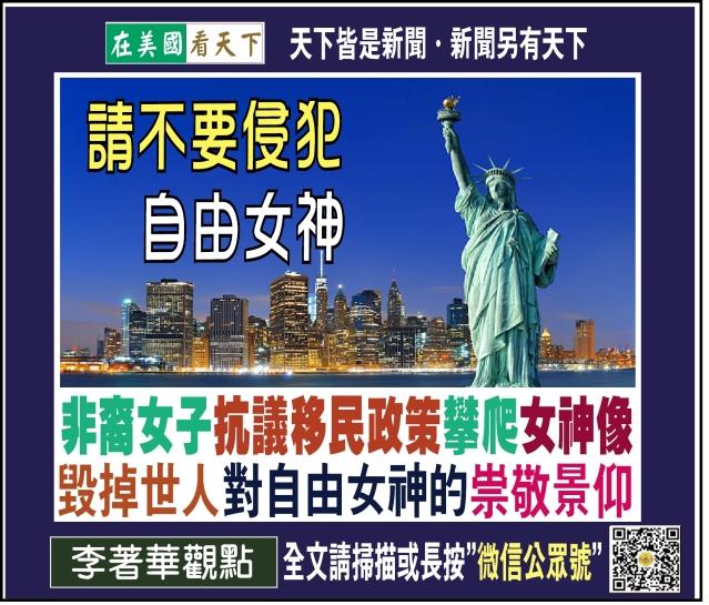 【李著華觀點Statue of Liberty-1