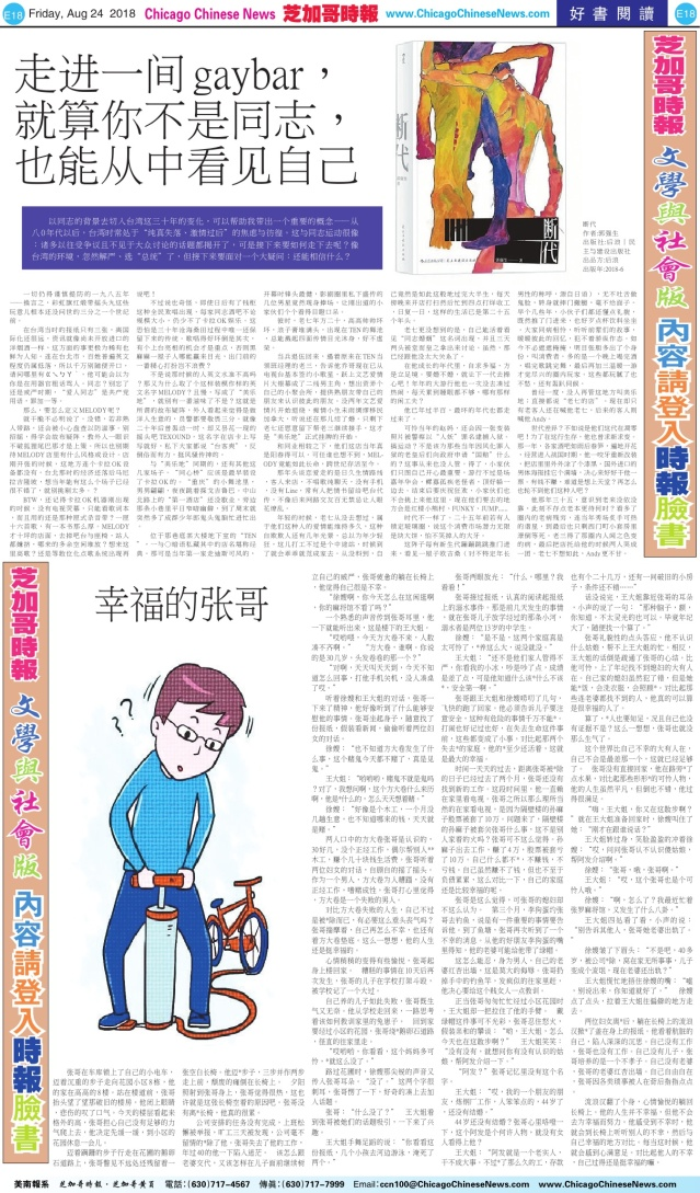 0824_E18-BW_Print