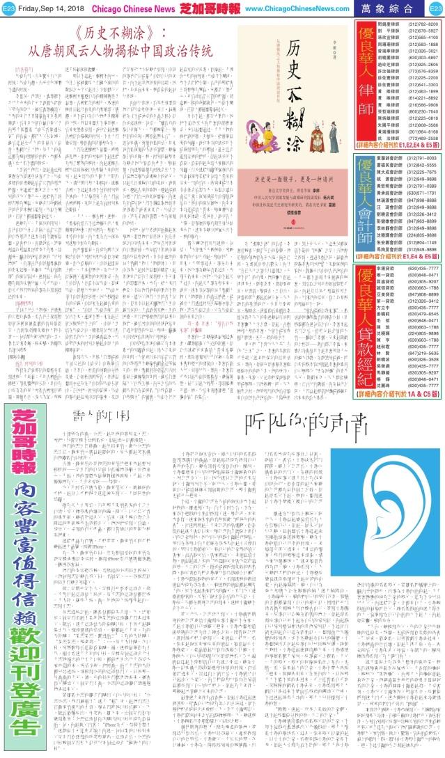 0914_E23-BW_Print