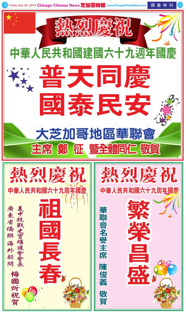 0928_B03-華聯會+梅國炘+陳俊義 COLOR_Print