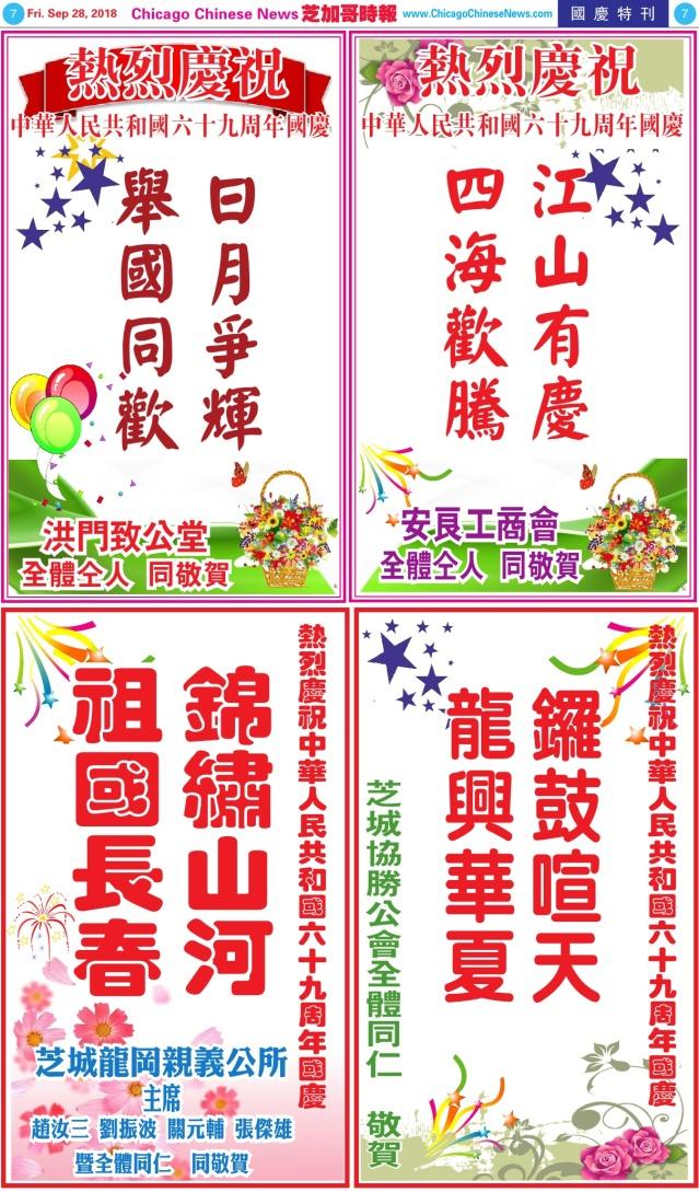 0928_B07-洪 門+安良+協 勝+龍 岡 COLOR_Print