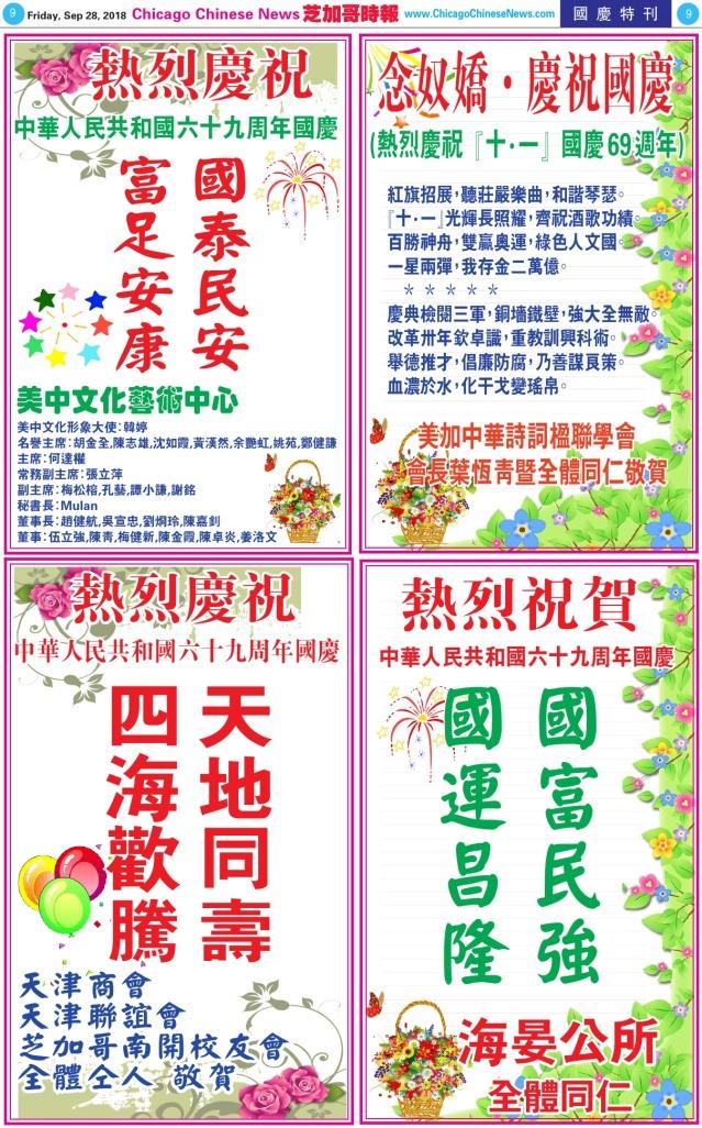 0928_B09-美中藝術+葉恆青+天津+海 晏 COLOR_Print