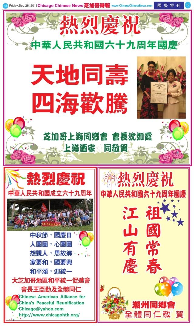 0928_B12-上海同鄉+和統會+COLOR_Print