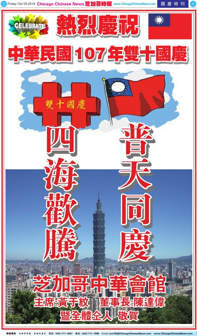 1005_B02-COLOR中華會館NEW_Print