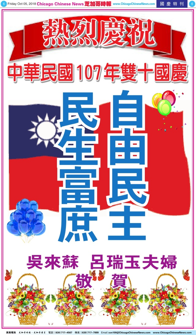 1005_B06-COLOR吳來蘇NEW_Print