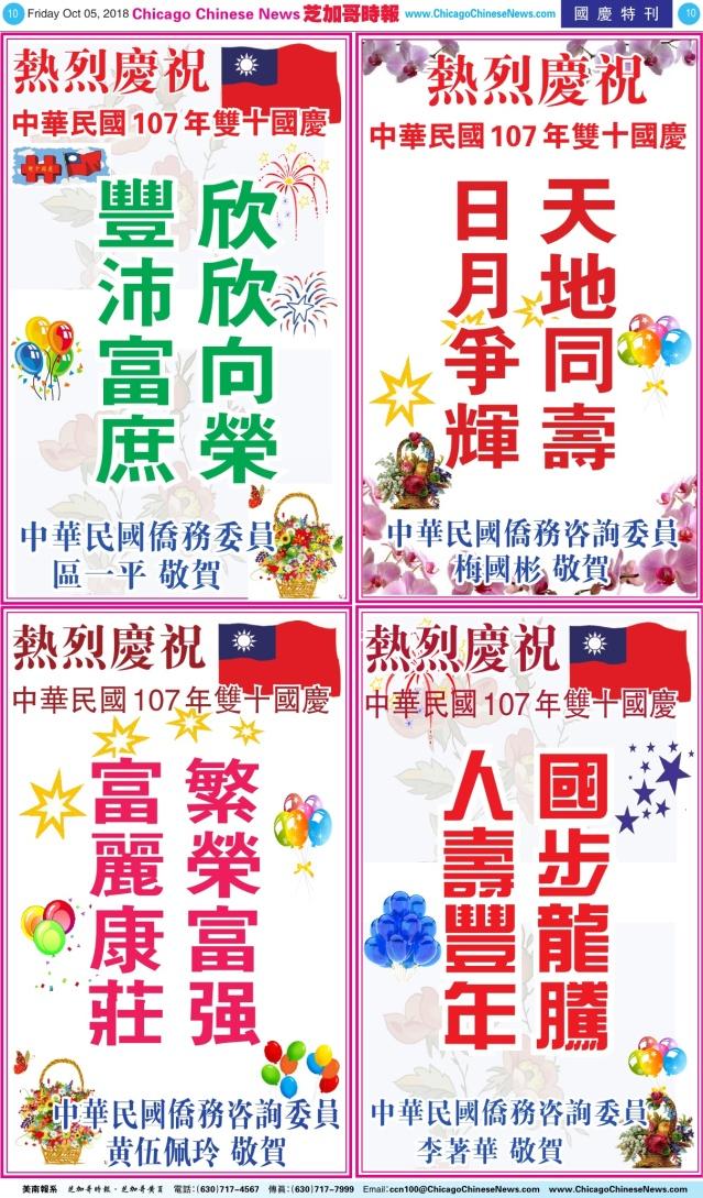 1005_B10-COLOR區一平+梅國彬+黃伍佩玲+李著華NEW_Print