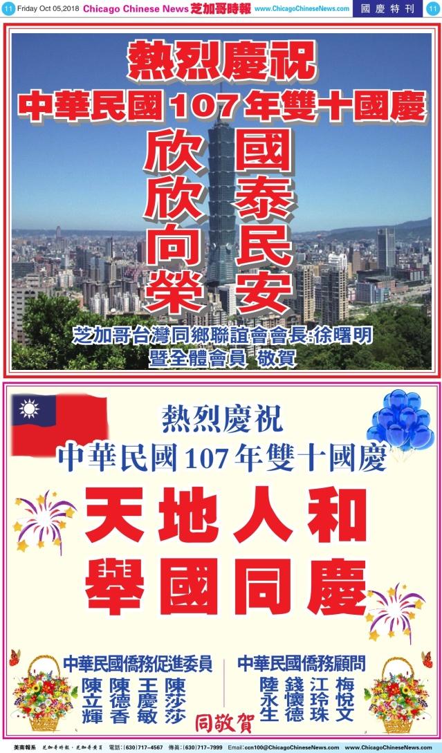 1005_B11-COLOR台聯會+顧問促進委員NEW_Print