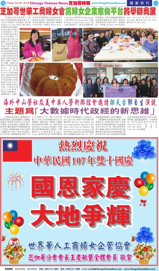 1005_B12-COLOR 世界華人工商+ news NEW_Print