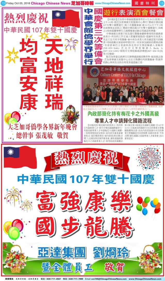1005_B13-COLOR UNITY+劉烱玲+news_Print