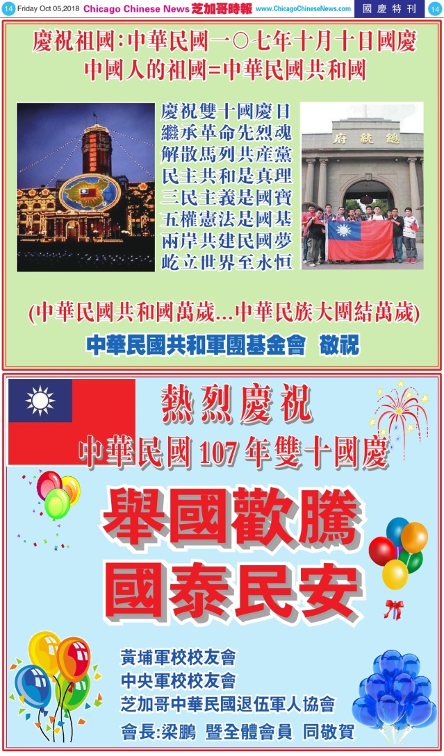 1005_B14- COLOR共和軍團+黃埔梁鵬NEW_Print